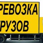 Грузоперевозки с транспортной компанией «Smart Cargo»