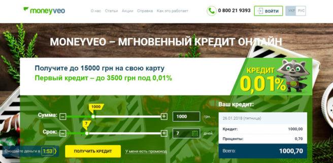 «Moneyveo» - новый подход к кредитованию!
