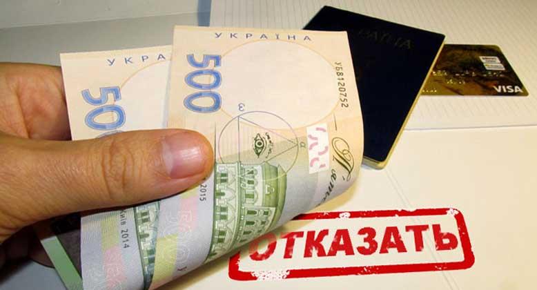 Выдача кредита - stop-фактор