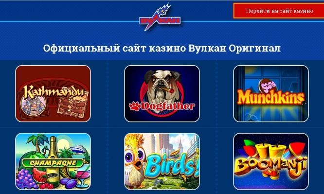 «Vulkan Original» - скріншот сайту
