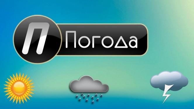 Прогноз Погоды в Караганде на 7 Дней