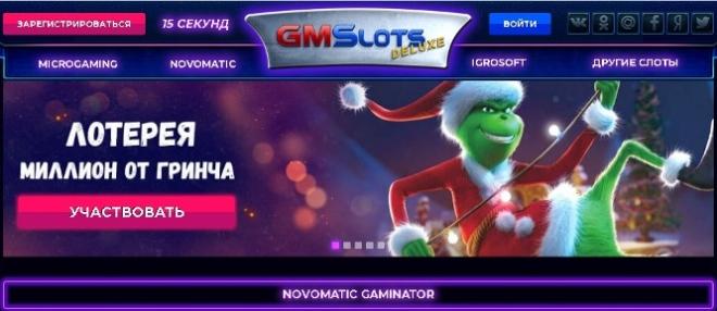 В «Gaminator Slots» обирайте слоти від NOVOMATIC