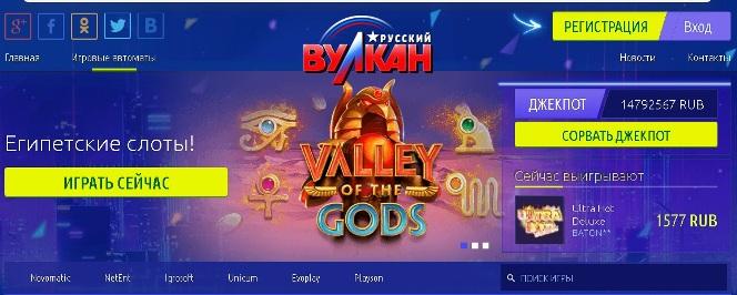 Казино «Вулкан» - використовуйте демо-версії ігрових автоматів для розробки своєї виграшної стратегії!