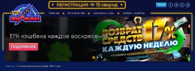 «VIP Vulkan» скріншот офіційного сайту