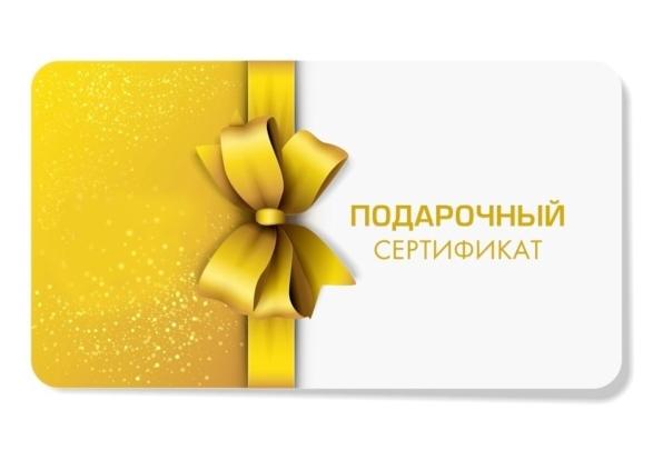подарочный сертификат детский