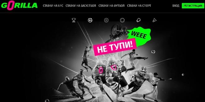 Широко відома БК «Gori11a» - скріншот