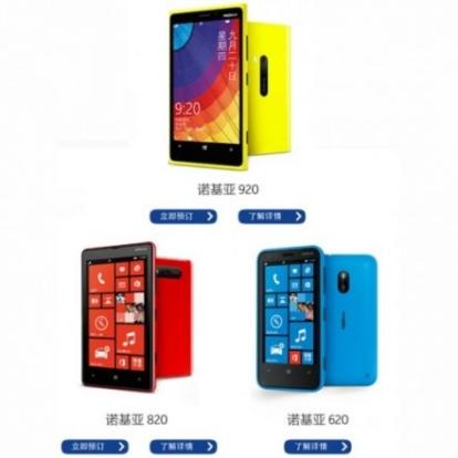 Смартфоны на WP8 дебютировали в Китае