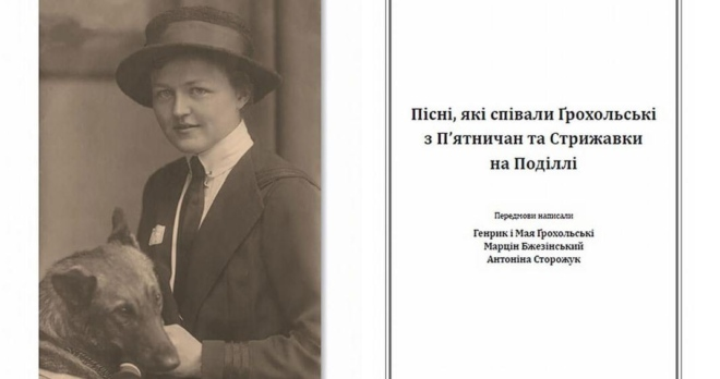 Песни, которые пели Ґрохольськие с Пятничан и Стрижавки на Подолье