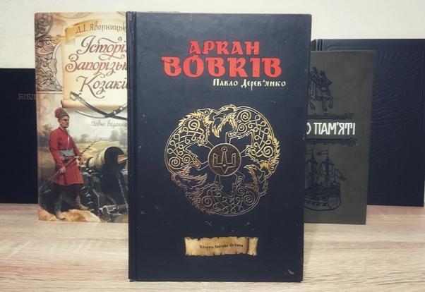 Книга презентованная в Луцке