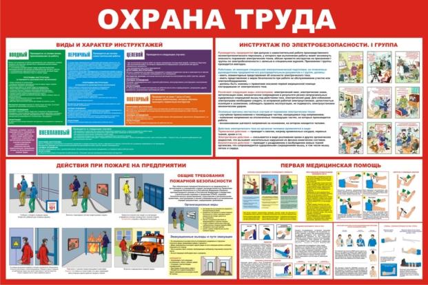 стенд по охране труда на предприятии покупайте в интернет-магазине kraina-stendiv.com.ua