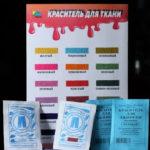 Современное производство красок для ткани