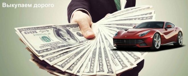 Срочный выкуп авто в компании «AutoBroker»