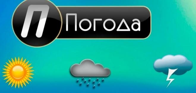 Где посмотреть точный прогноз погоды в Луганске?