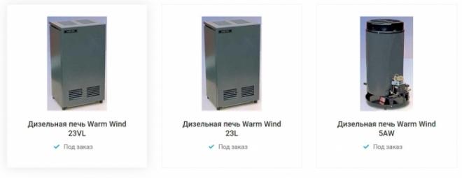 Дизельные печи Warm Wind