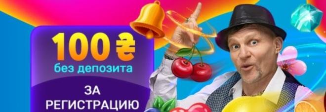 joker casino 100 грн за регистрацию