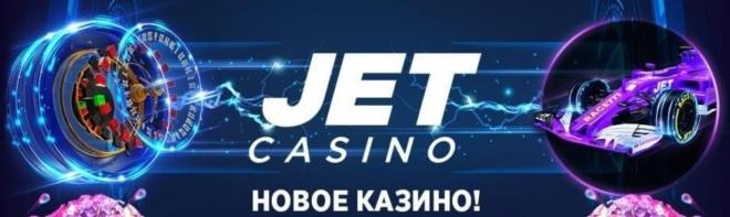 Джет Казино в Украине
