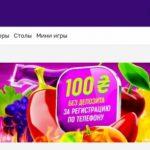 Джокер Вин — самое продвинутое онлайн казино в Украине