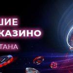 Как выбрать лучшее онлайн казино в Казахстане?
