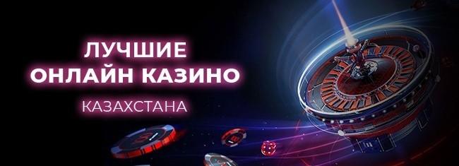 Как выбрать лучшее казино в Казахстане?