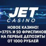 Джет казино — место настоящих ценителей азарта!